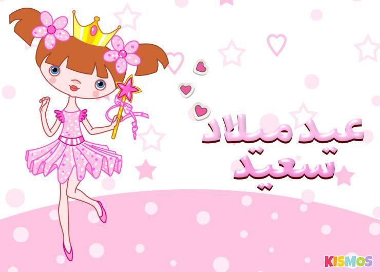 بطاقة تهنئة عيد ميلاد سعيد أميرة كيسموس إنشاء دعوات و بطاقات عيد ميلاد مخصصة مجانا للطباعة لتحميل أو مشا Happy Birthday Princess Happy Birthday Princess Card