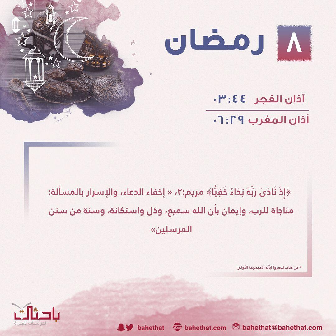إمساكية شهر رمضان من باحثات لمدينة الرياض Movie Posters Poster