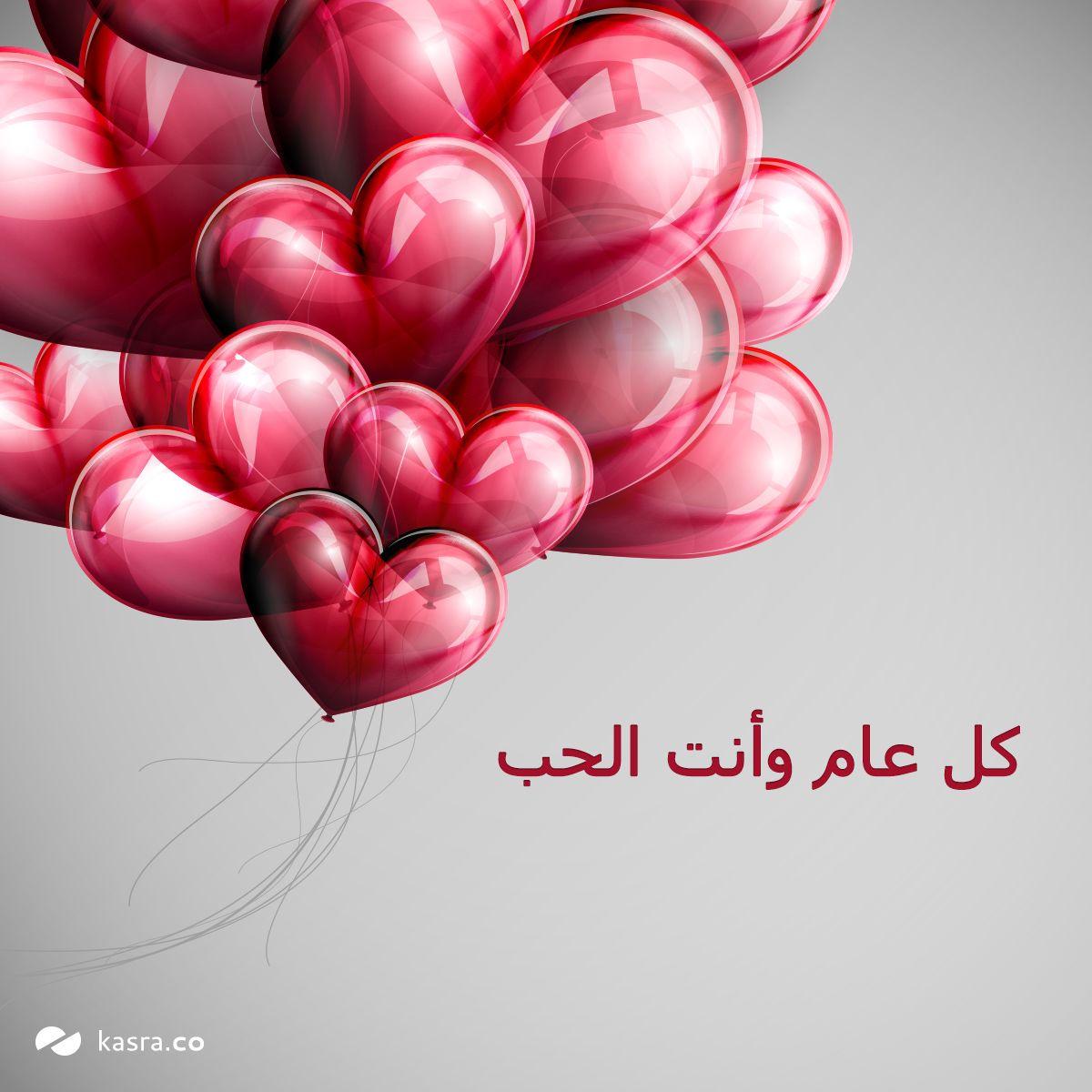 بطاقة عيد الحب كل عام وأنت الحب Valentine Background Vector Free Holiday Illustrations
