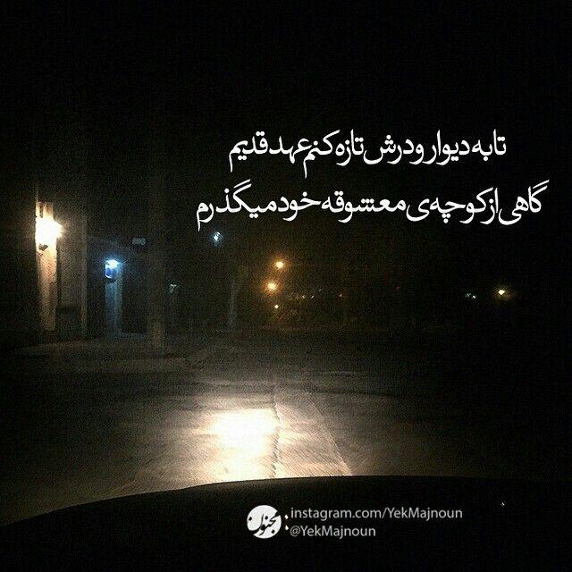 شهریار Persian Poem Persian Quotes Farsi Poem