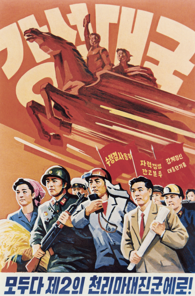 (Not from Communist China, but it fits the aesthetic here~) ALL TOGETHER ON THE SECOND CHOLIMA MARCH!  Authorship: unknown, North Korea, Date: unknown, Dimensions: unknown, Illustration.