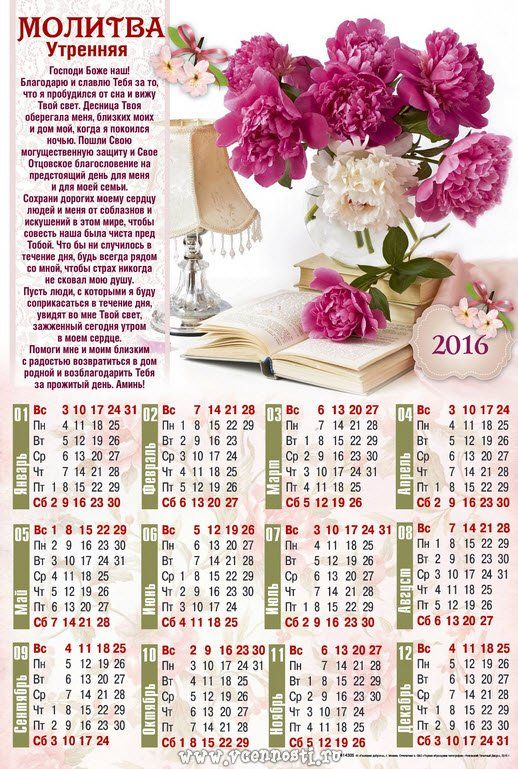 eroticheskie-nastennie-kalendari | Настенные календари ...
