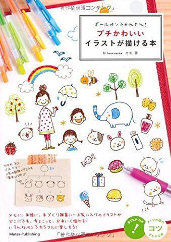ボールペンでかんたん プチかわいいイラストが描ける本 コツがわかる