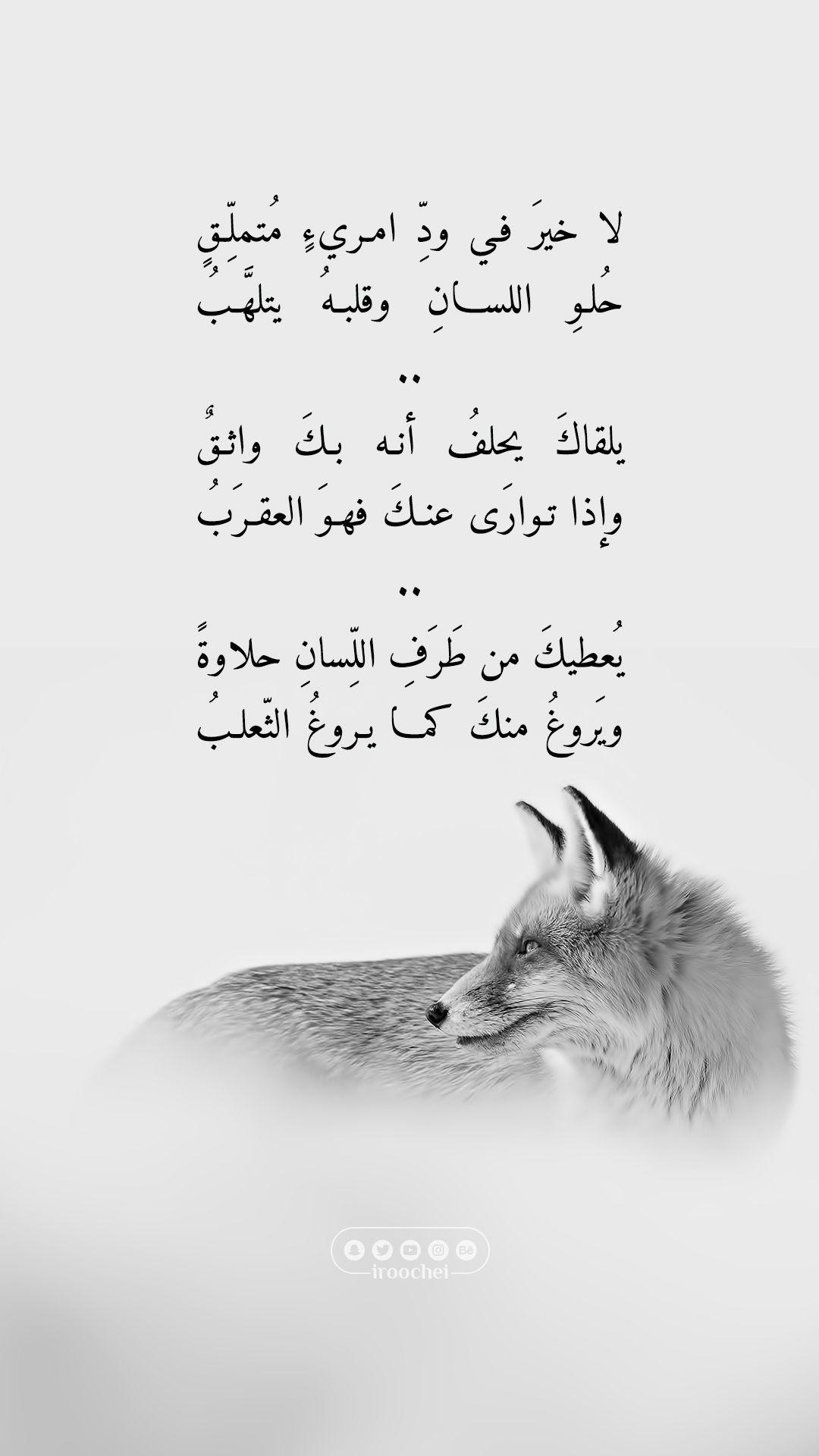 يعطيك من طرف اللسان حلاوة Wisdom Quotes Life Quotes For Book Lovers Words Quotes