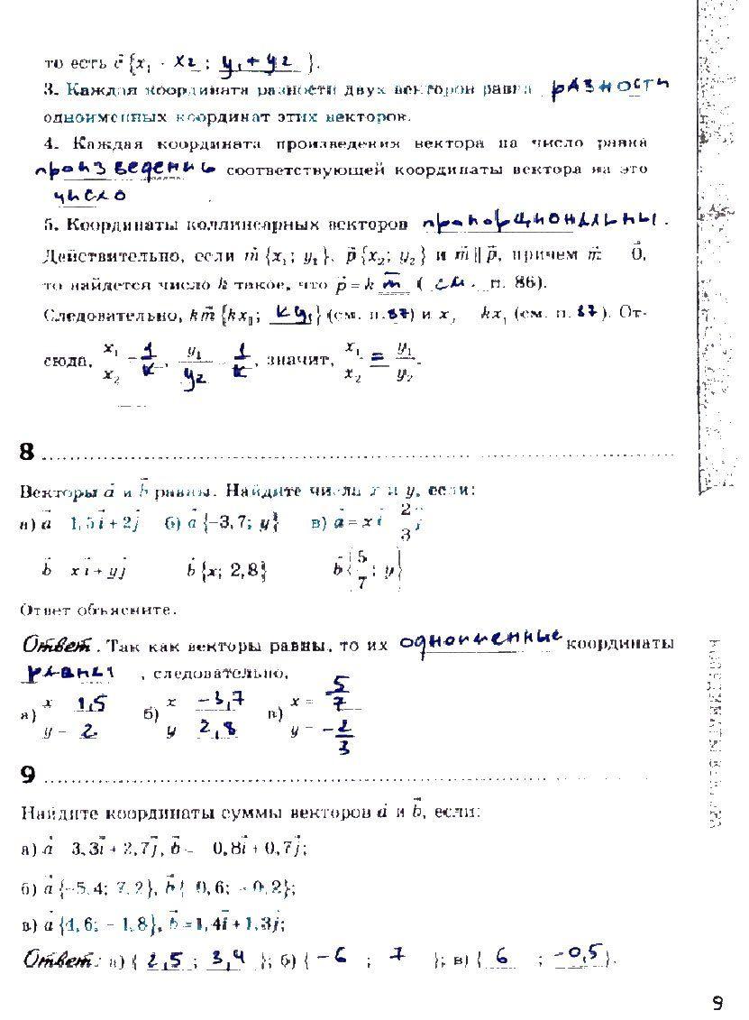 Координаты вектора 9 класс атанасян рабочая тетрадь ответы