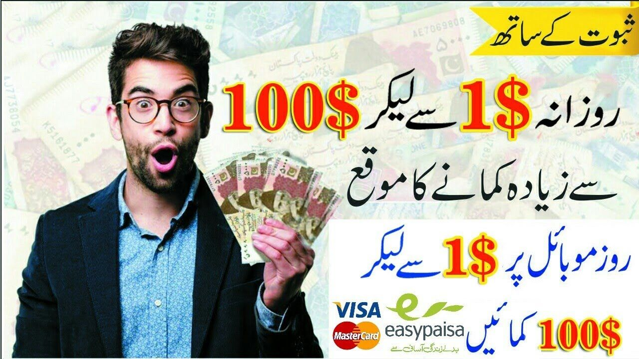 Online earn money without investment Earn 100 daily by