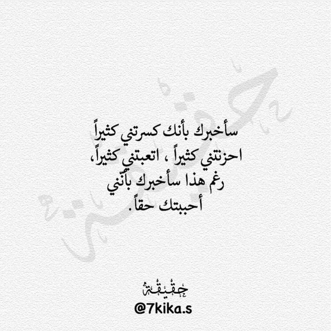 Pin By Ghadah Shop On Added Me Inistagram Gh2ad2ah Dressshop 65 Words Quotes Quotes Words