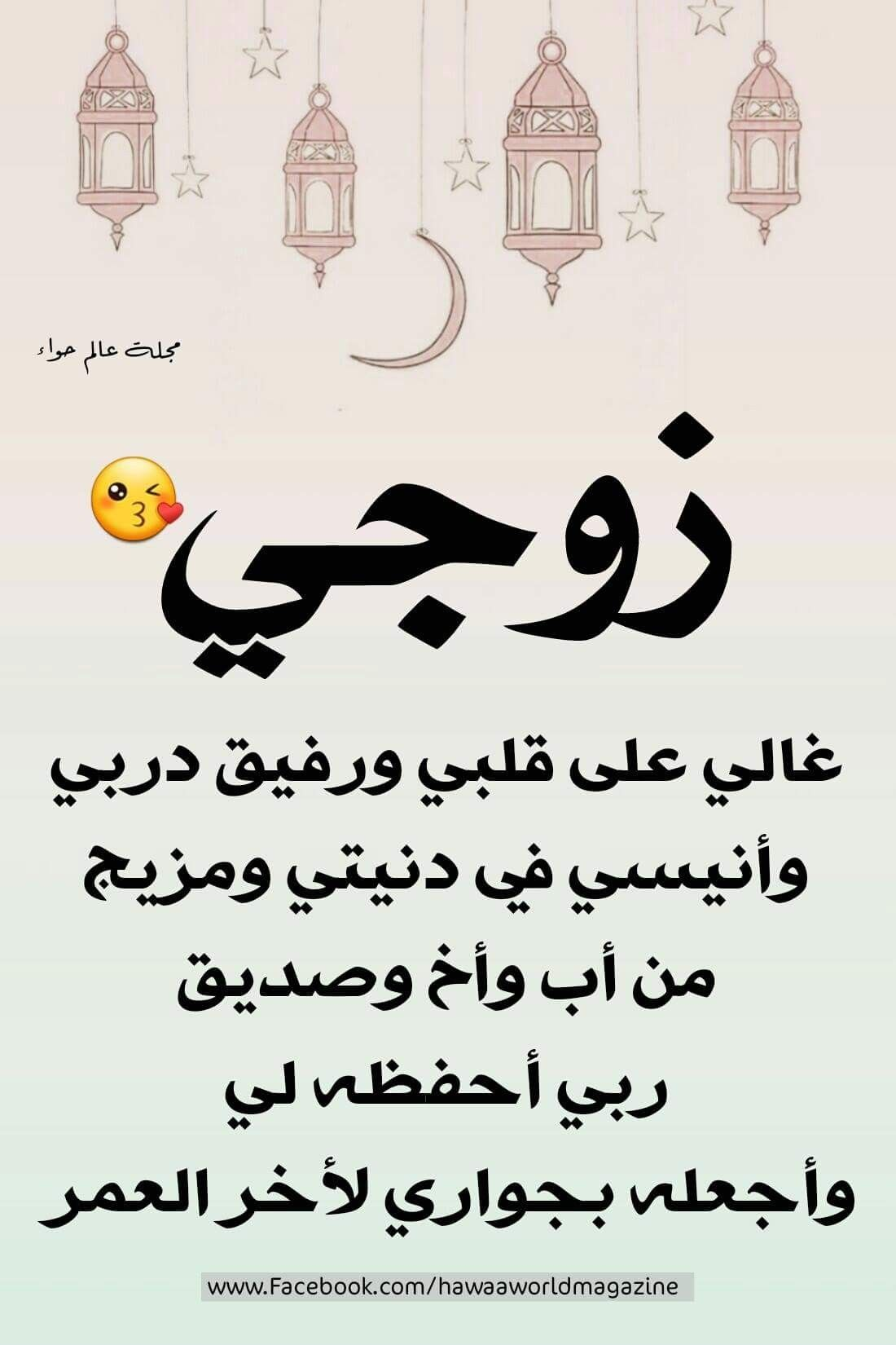 Pin By سيدة الالقاب On زوجي Arabic Love Quotes Love Words Love Husband Quotes