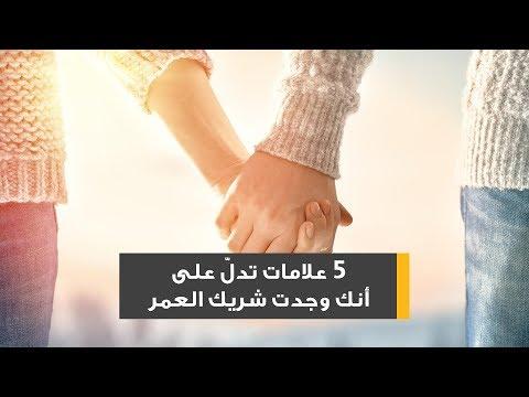 فديو 5 علامات تدل على أنك وجدت شريك العمر Hands Holding Hands