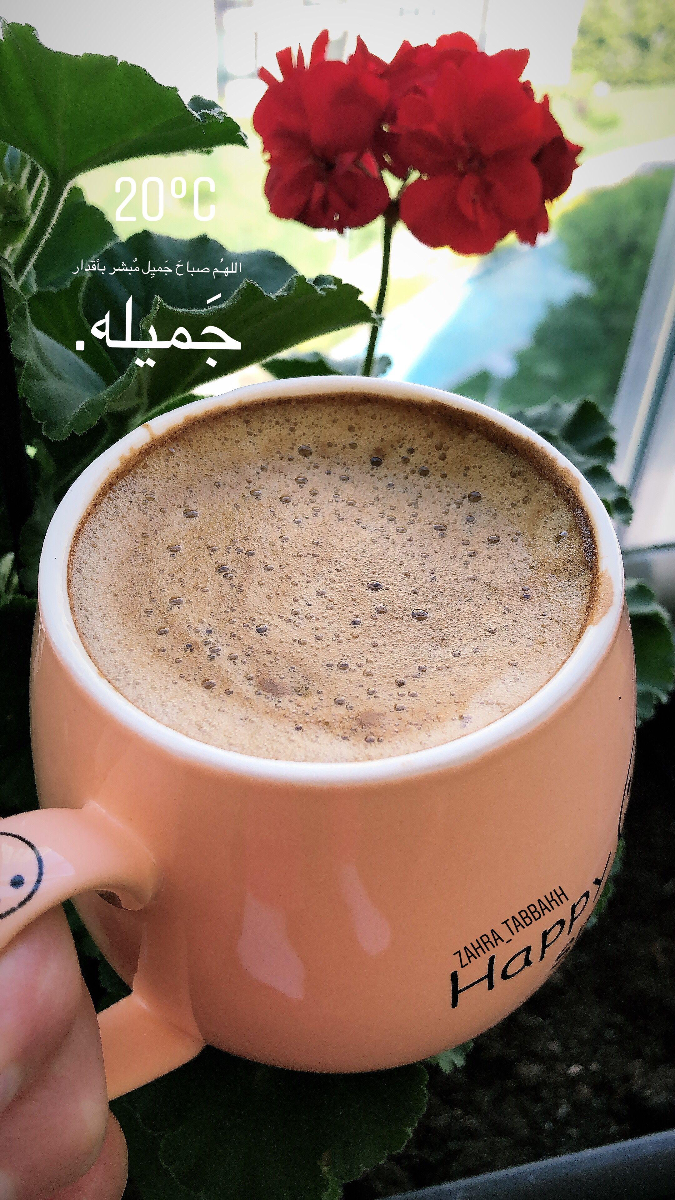 اللهم ايام جميلة Tableware Coffee Glassware