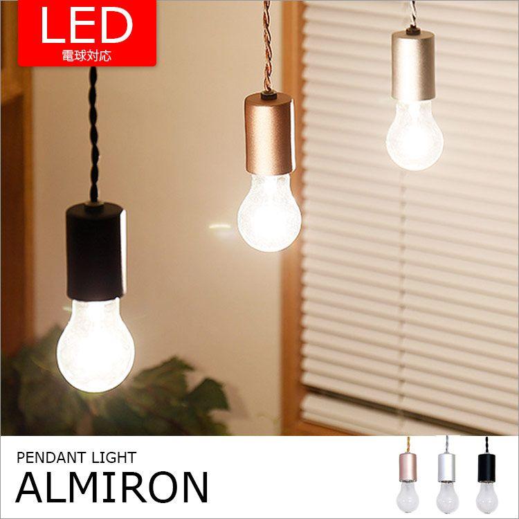 楽天市場 照明 Led 対応 1灯 ペンダントライト アルミロン ライト 裸