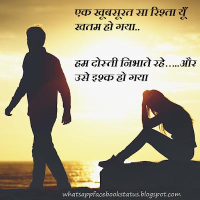 Dosti pyar status hindi breakup status whatsapp facebook status dosti pyar status hindi breakup status thecheapjerseys Image collections