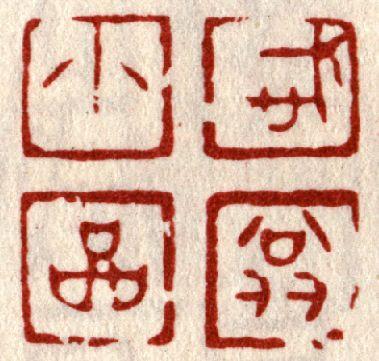 Wu Changshuo (1844~1927) 吳昌碩刻〔戒翁小品〕