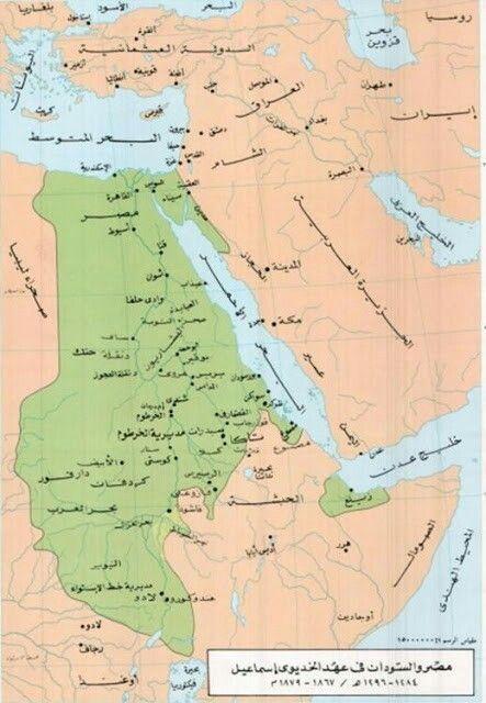 خريطة مصر ايام الخديوي اسماعيل السلطان حسين كامل الملك فؤاد وفاروق Egypt Map Egyptian History Old Egypt