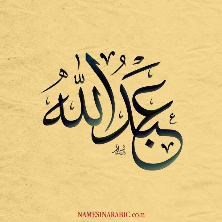 عبد الله خط قرآن Islamic Calligraphy Painting Islamic Art Calligraphy Islamic Calligraphy