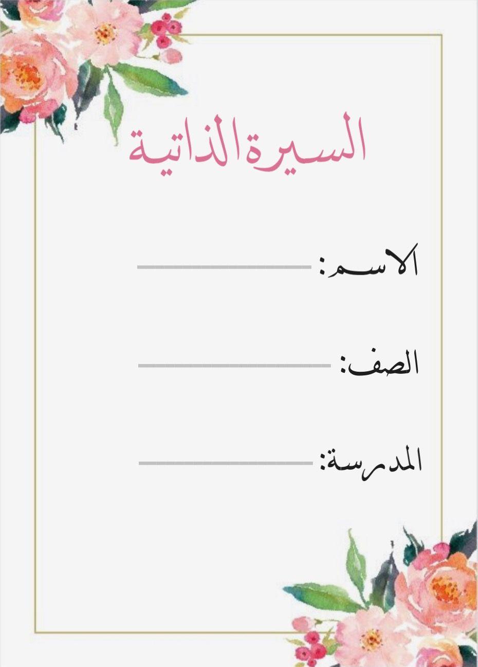 Pin By شاز شاز On Printable School Labels School Frame School Stickers