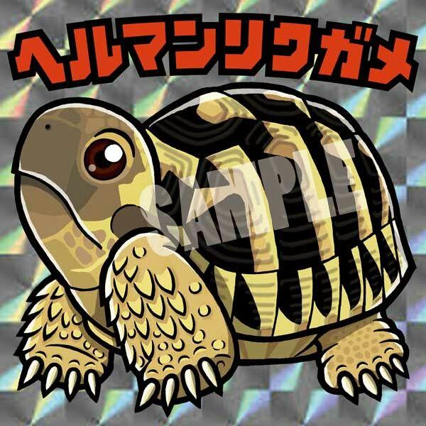 リクガメ ビックリマン風 シール リクガメ カメ 動物