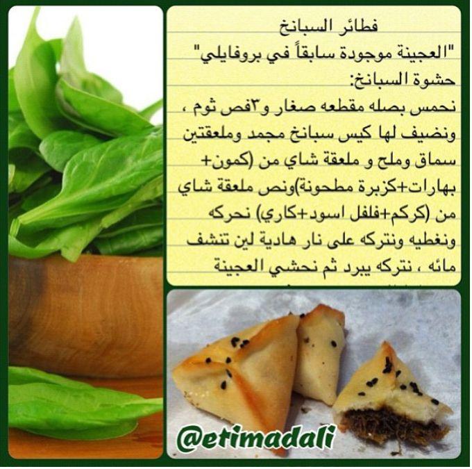 فطاير سبانخ Cooking Food And Drink Food