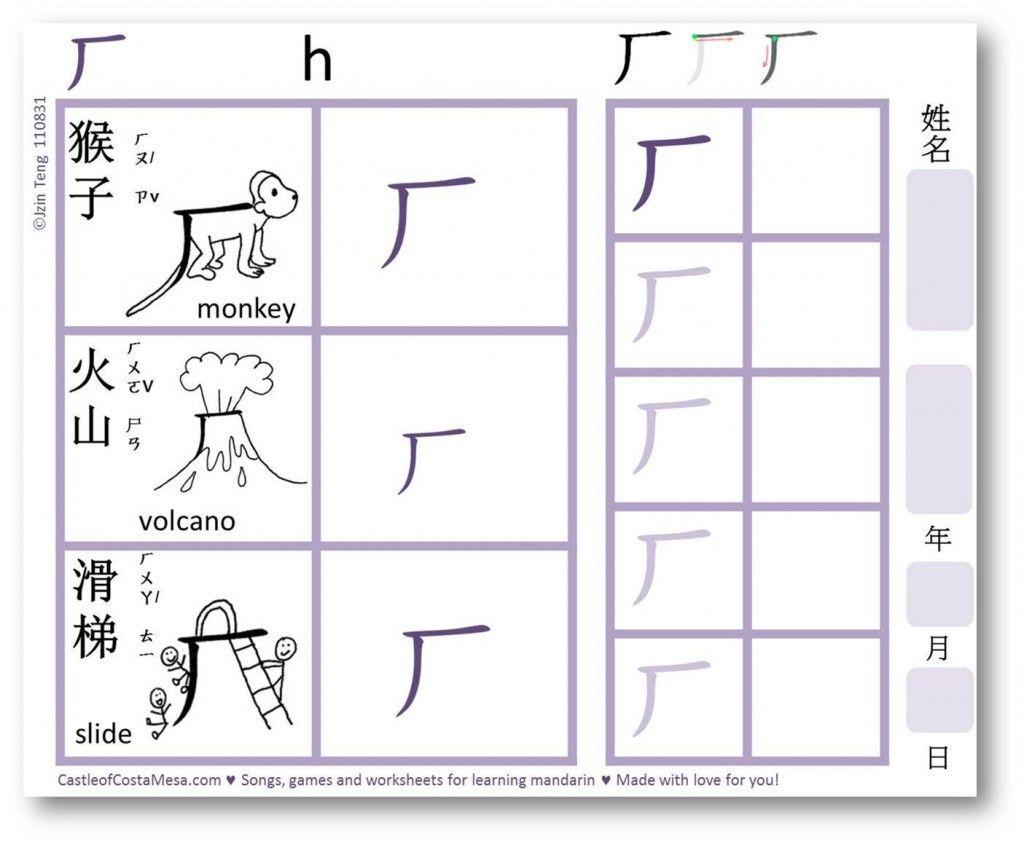Bopomofo Zhuyin Fuhao h ㄏ Free Download printable PDF file. Learn ...