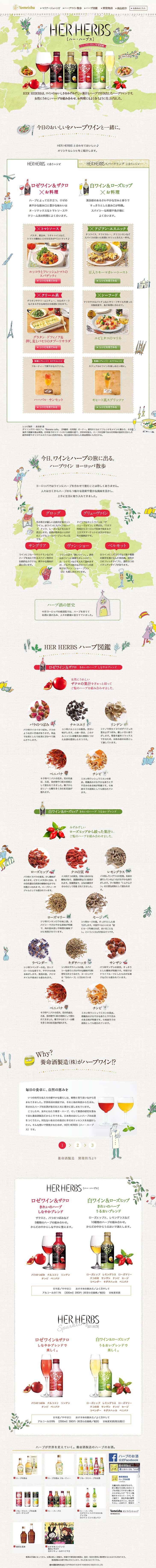 her herbs【飲料・お酒関連】のlpデザイン。webデザイナーさん必見