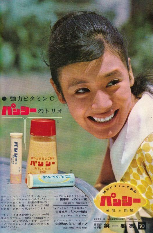 昭和レトロ広告 ) 昭和37年 第...