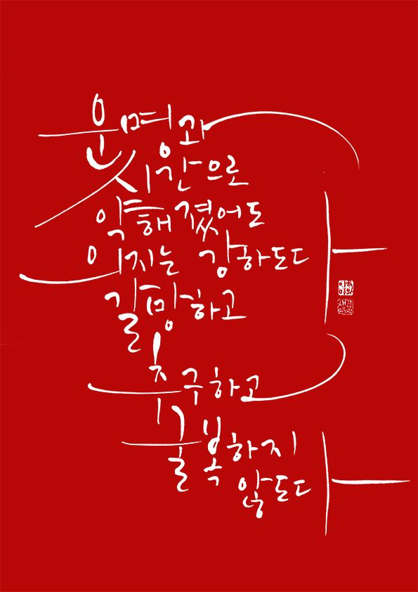 calligraphy_운명과 시간으로 약해졌어도 의지는 강하도다 갈망하고 추구하고 굴복하지 않도다