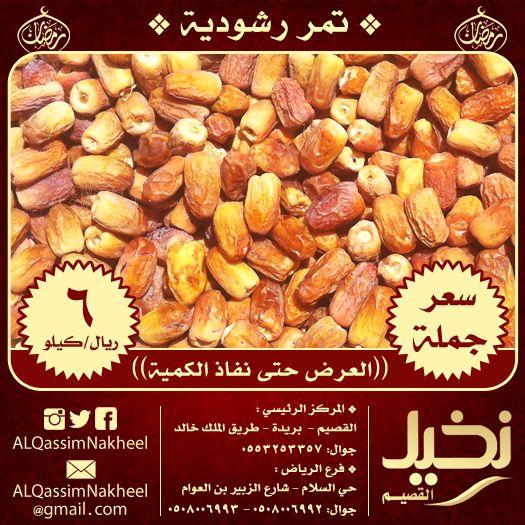 تمر رشودي نخيل القصيم رشودي تمر تمور رمضان قهوه رشودية لذيذ السعودية الرياض بريده اعلان اعلانات تسوق تسويق مكة جدة ا Food Sausage Vegetables