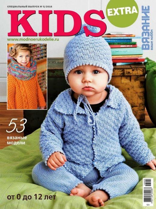 Журнал вязание мое хобби дети 454