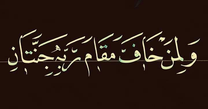 خط نسخ Arabic Calligraphy Painting Islamic Calligraphy Calligraphy Painting