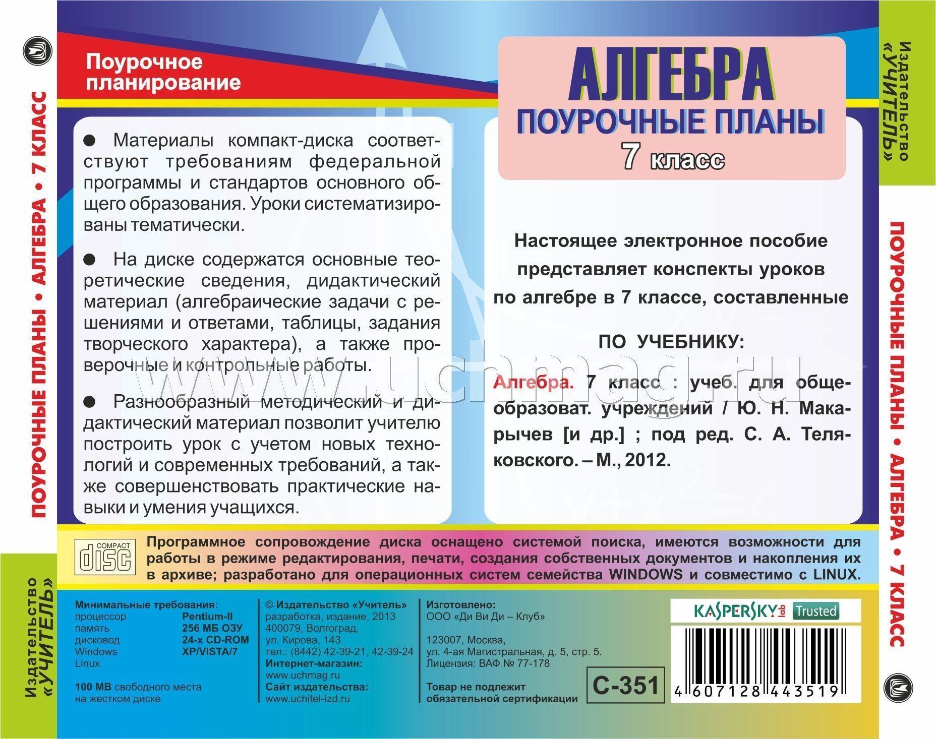 Решебник по русскому языку 8 класс бархударов умарова фаттахова