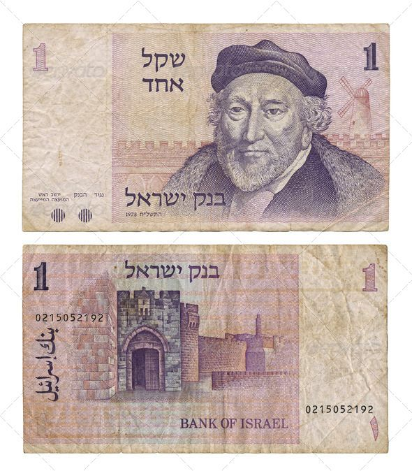 City Wall Jerum Old Two Objects Aged Arabic Bank Bill Cash Currency Dirty Discontinued Gate Hebrew Isolated On White Israel