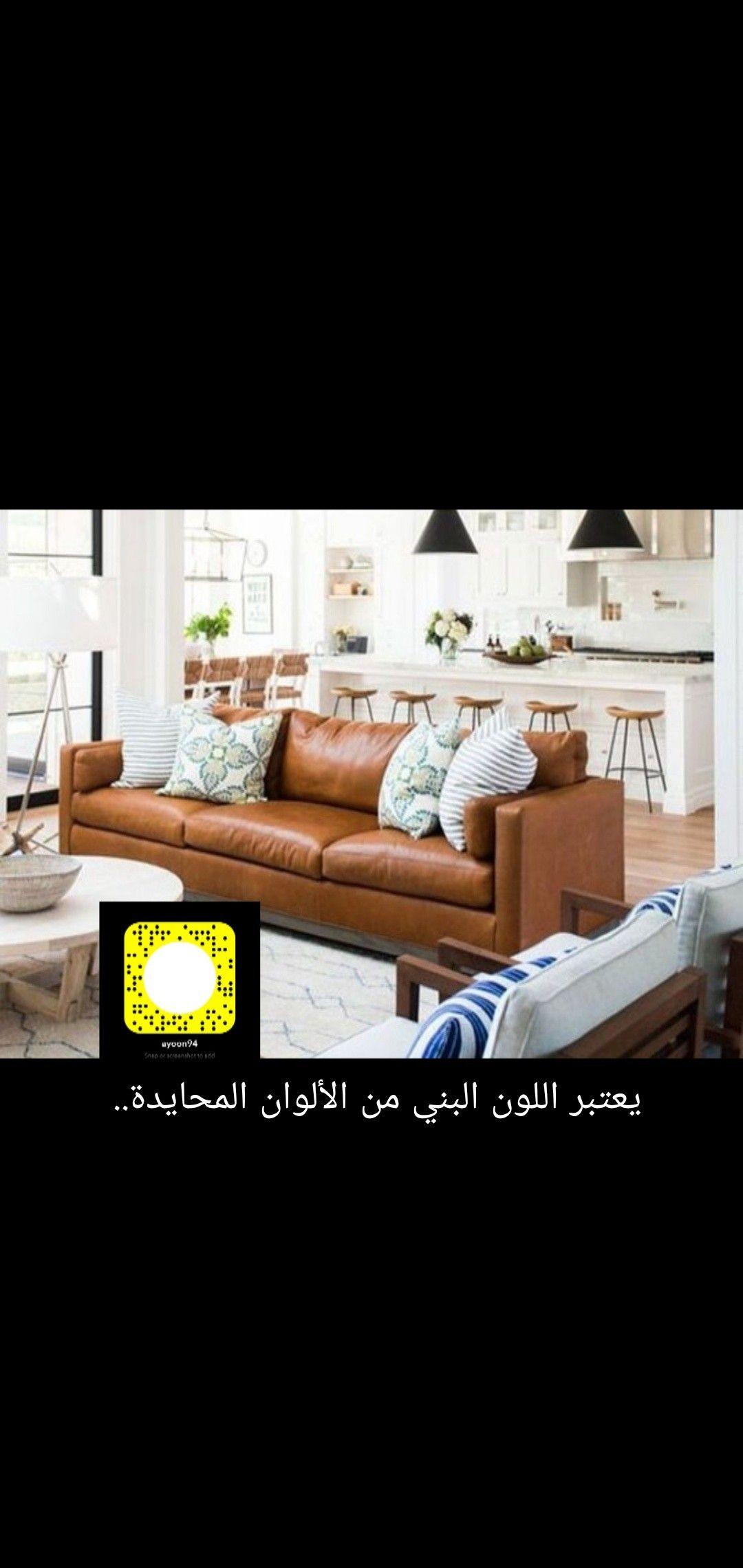 Color ألوان Home Decor Outdoor Decor Furniture