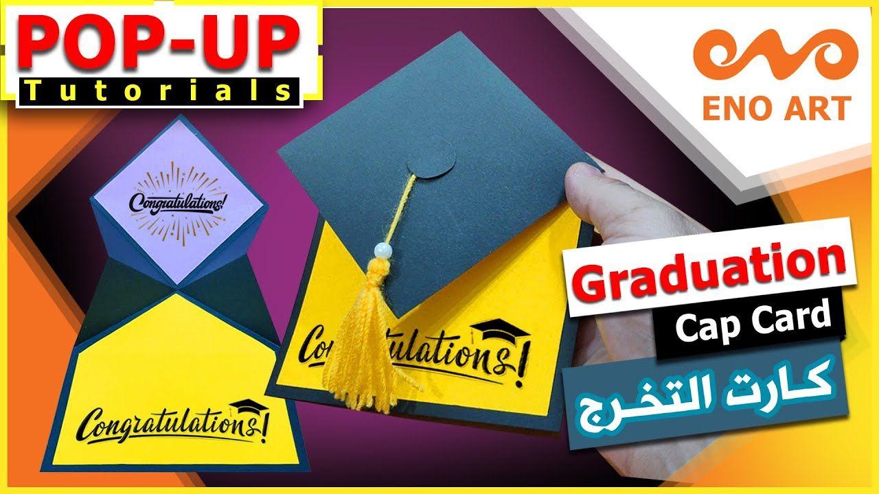 كارت تهنية علي شكل قبعة التخرج Pop Up Tutorial Graduation Cap Spring Card In 2020 Card Tutorials Spring Cards Quick Crafts