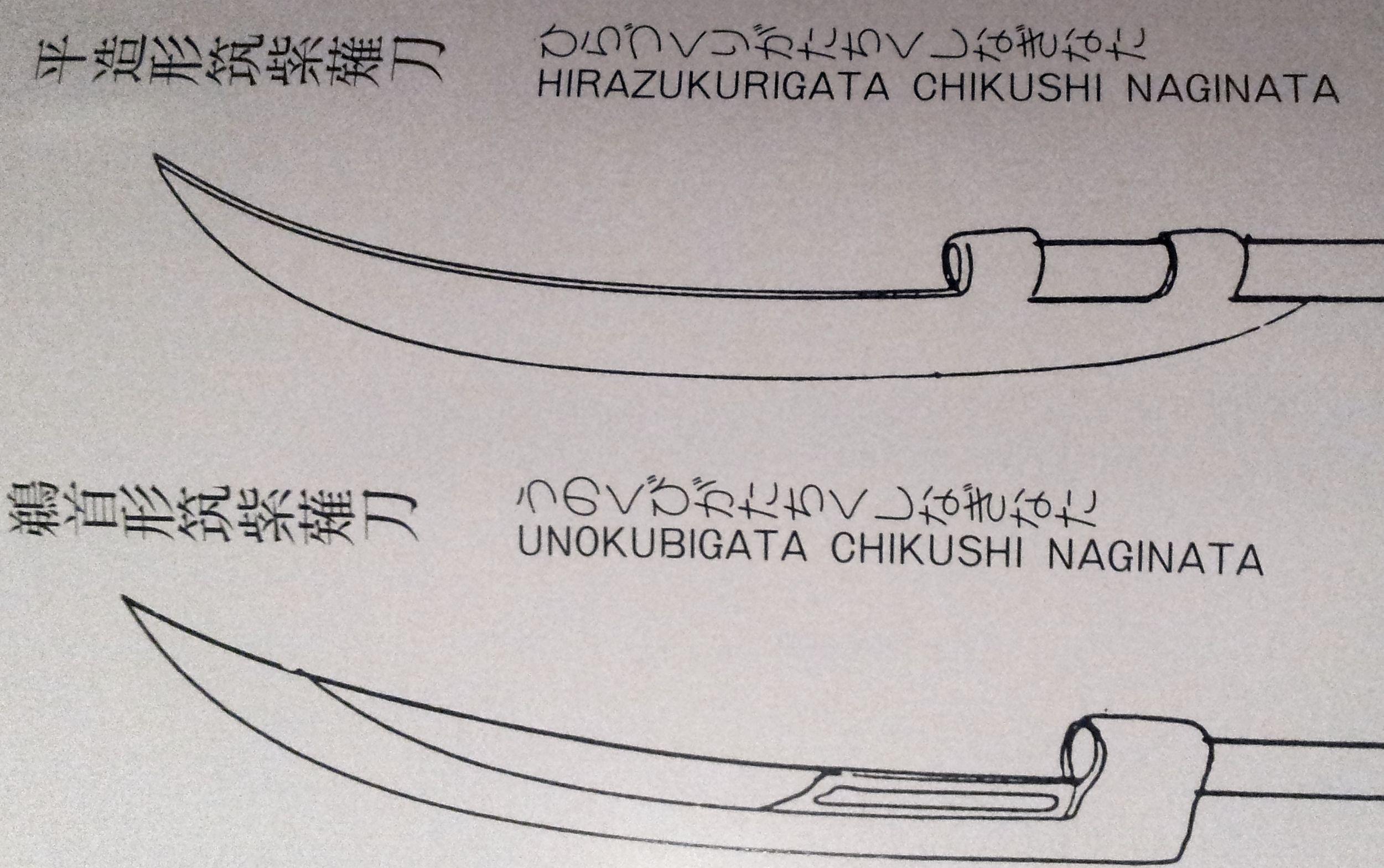 Chikushi Naginata