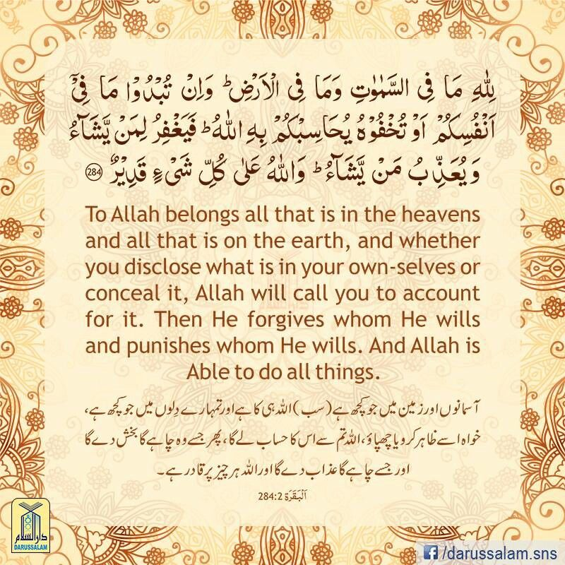 Surah al - Baqarah:2/ verse 284/part:3 | انه الاسلام :) | Islamic