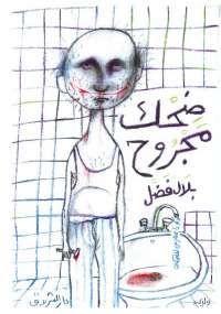 تحميل كتب بلال فضل pdf