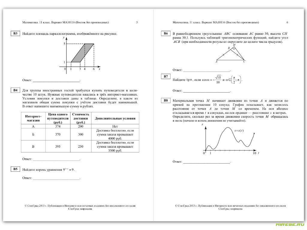 Контрольный срез по математике 3 класс за полугодие школа россии