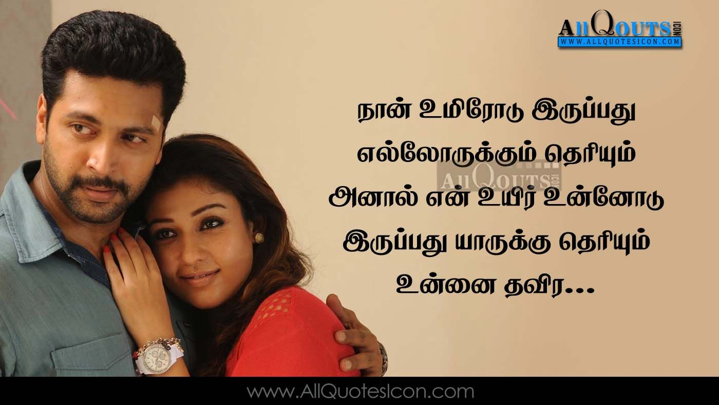 Tamil Love Feel Dialogues With Images Whatsapp Dp Jpg 1400 788