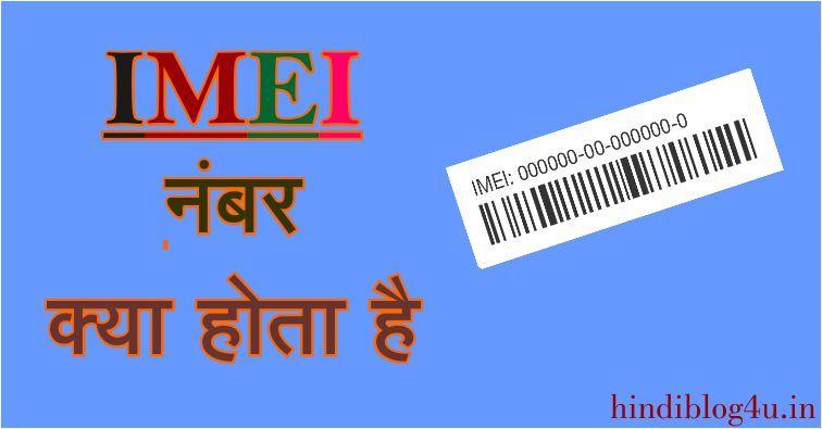 IMEI नंबर क्या है इसे चेक कैसे करे Company logo, Tech