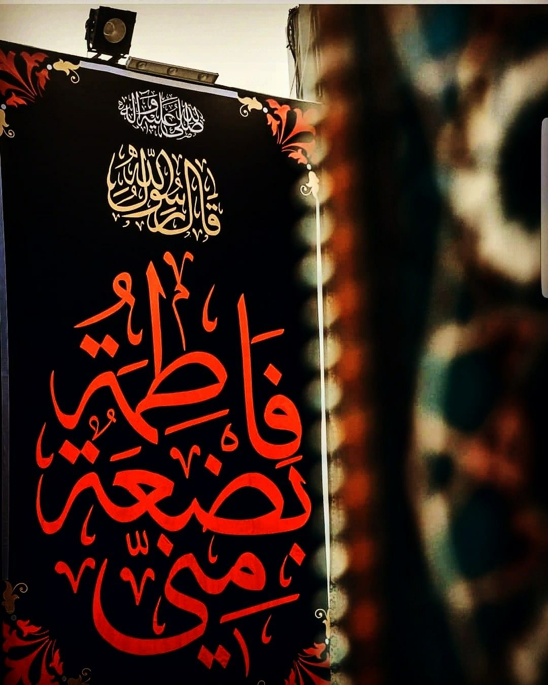 يا فاطمة الزهراء Neon Signs Urdu Poetry Pics