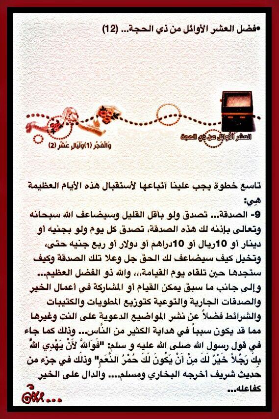 Desertrose فضل العشر الأوائل من ذي الحجة Ramadan Crafts Crafts Ramadan