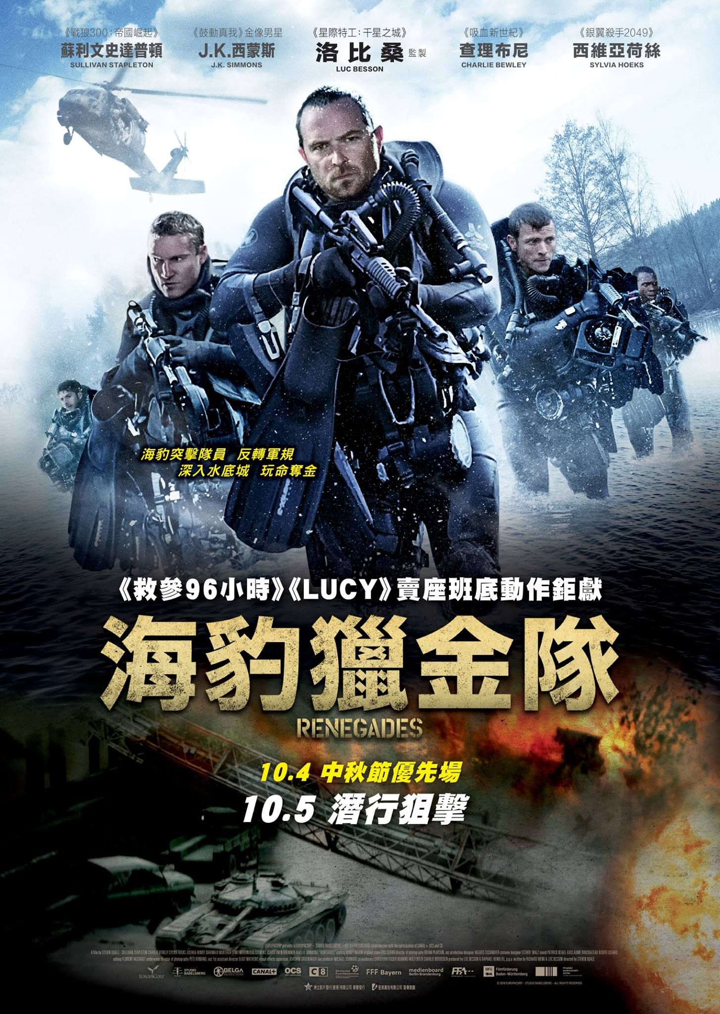 Renegades Movies Pinterest Movies Movie Trailers And New