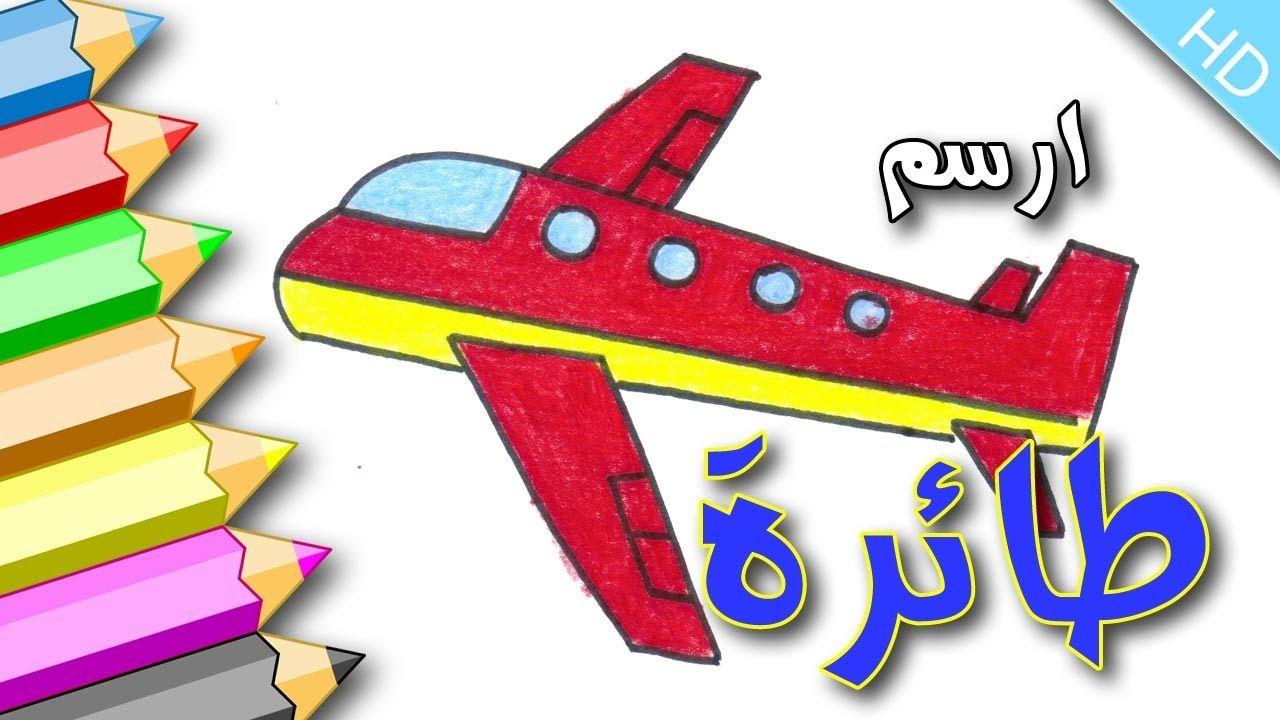 تعليم الرسم للاطفال كيف ترسم طائرة Printable Activities For Kids Drawing For Kids Printable Activities