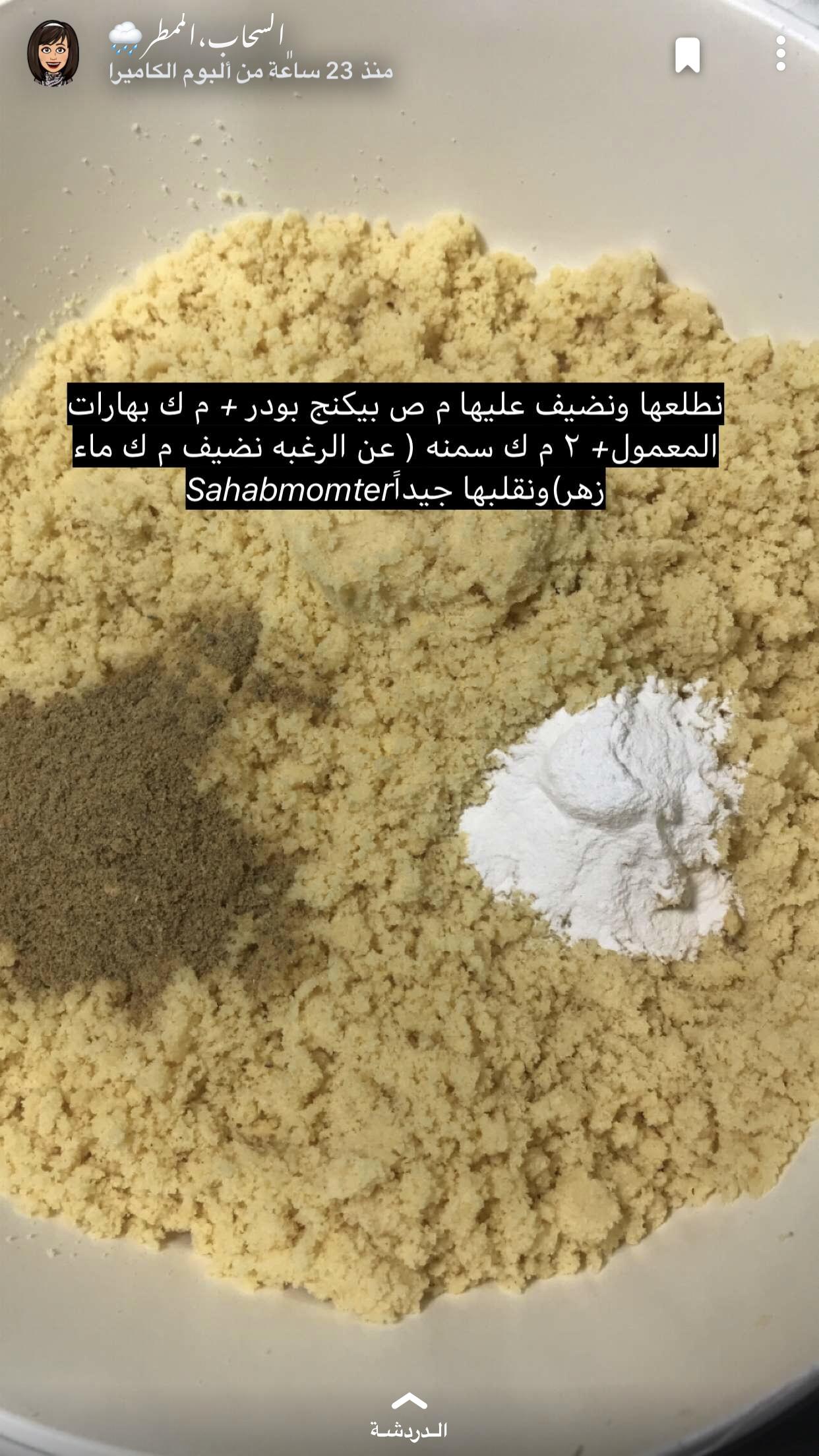 Pin By مطبخ وحلويات مسك On Arabic Sweets Arabian Food Arabic Sweets Food