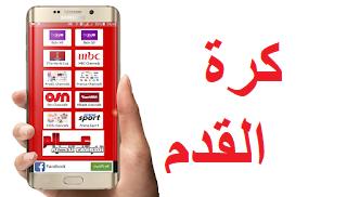 أفضل 3 تطبيقات لمشاهدة مباريات كرة القدم مجانا 2020 بدون كود Electronic Products Phone Electronics