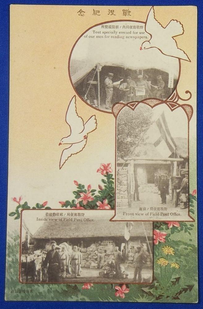 1905 Russo-Japanese War Handpainted Postcard : painting