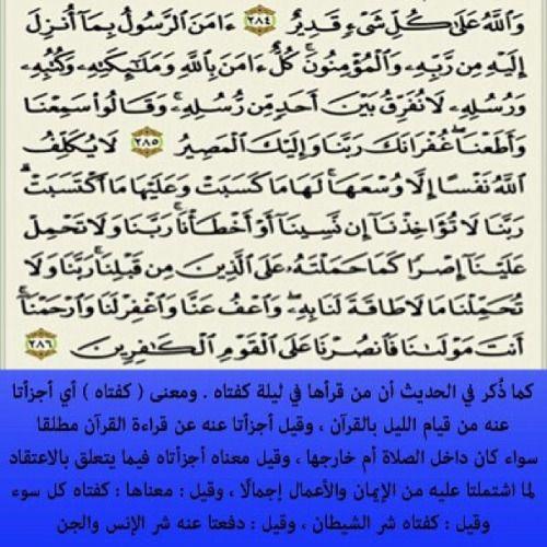 فضل قراءة أواخر سورة البقرة Little Prayer Inner Peace Holy Quran