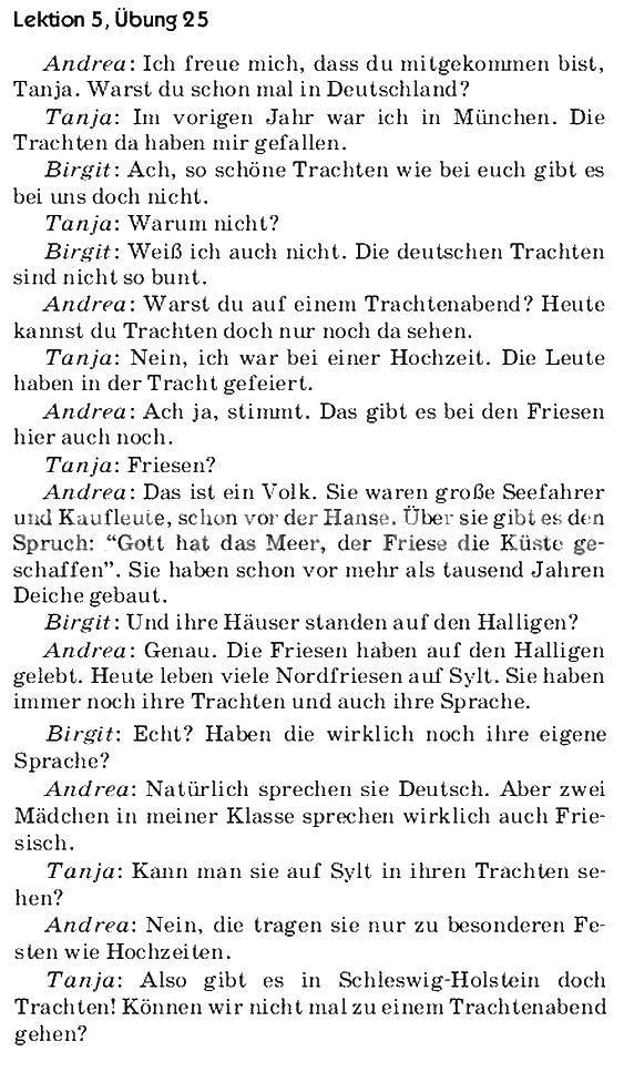скачать решебник немецкому языку за 8 класс