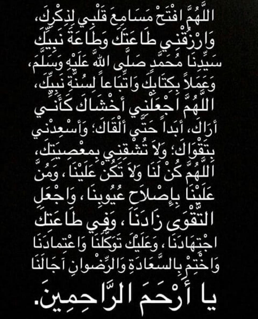 ياارحم الراحمين Islamic Phrases Islam Facts Islamic Quotes