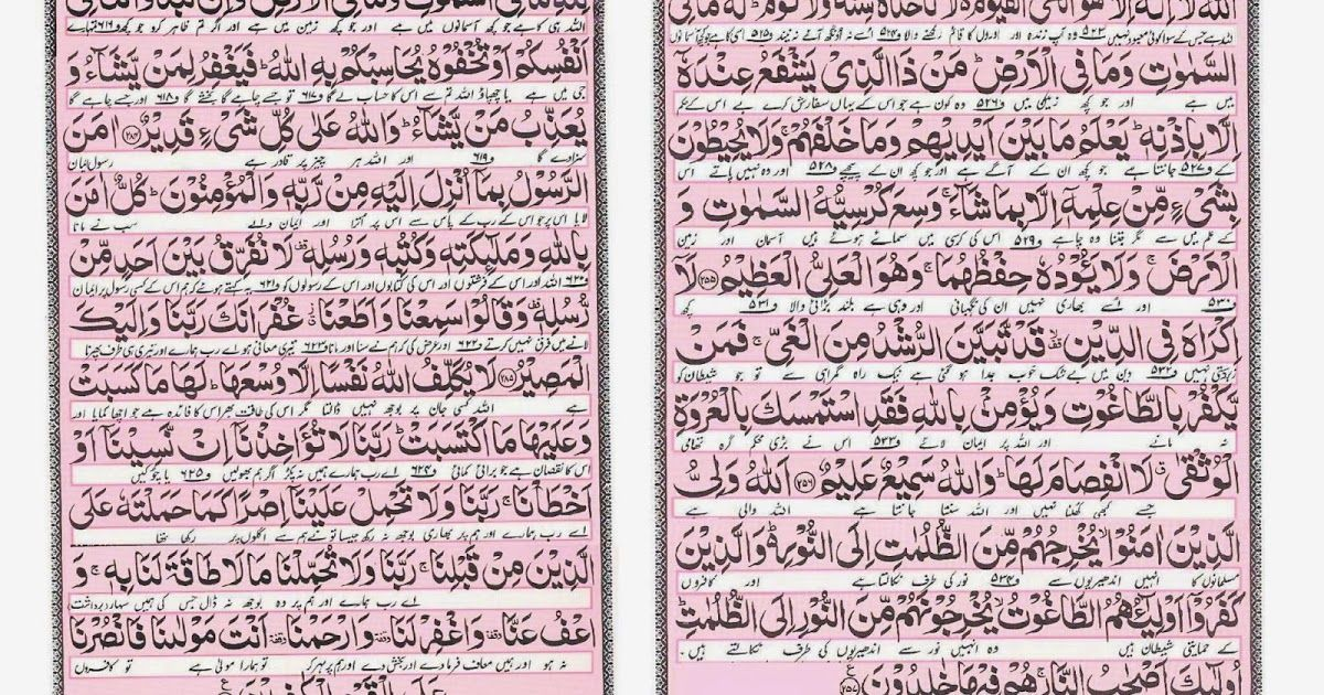 Manzil Description Manzil is a collection of Ayat and short